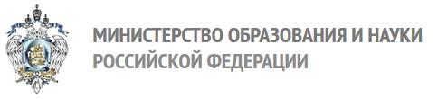 официальный сайт Министрества образования и науки РФ